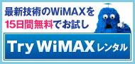 Pic_trywimax_n